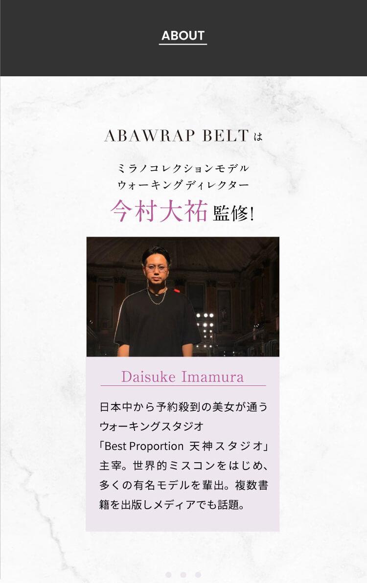 あばラップベルトは、日本中から予約殺到の美女が通うウォーキングスタジオ主宰 ミラノコレクションモデルウォーキングディレクター 今村大祐監修!