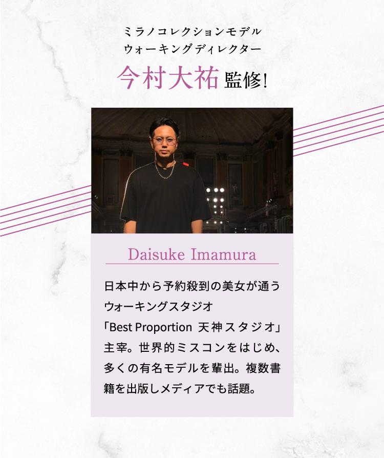 ミラノコレクションモデルウォーキングディレクター今村大祐監修