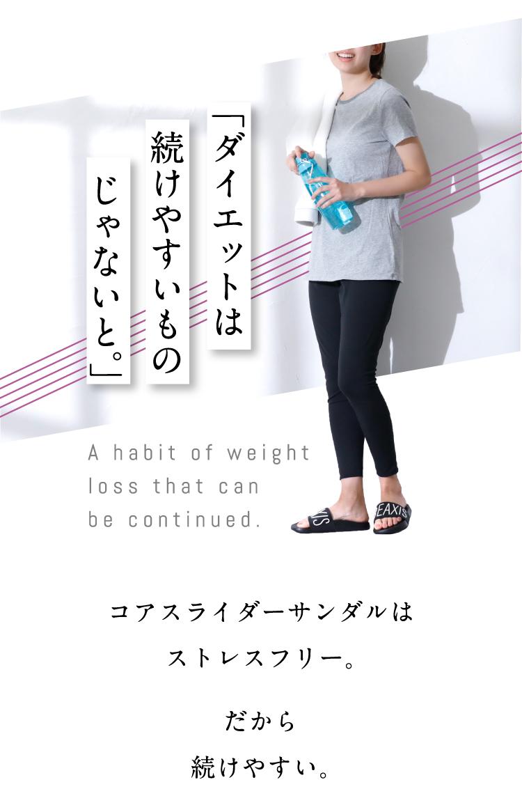 「ダイエットは続けやすいものじゃないと」コアスライダーサンダルはストレスフリー。だから続けやすい。