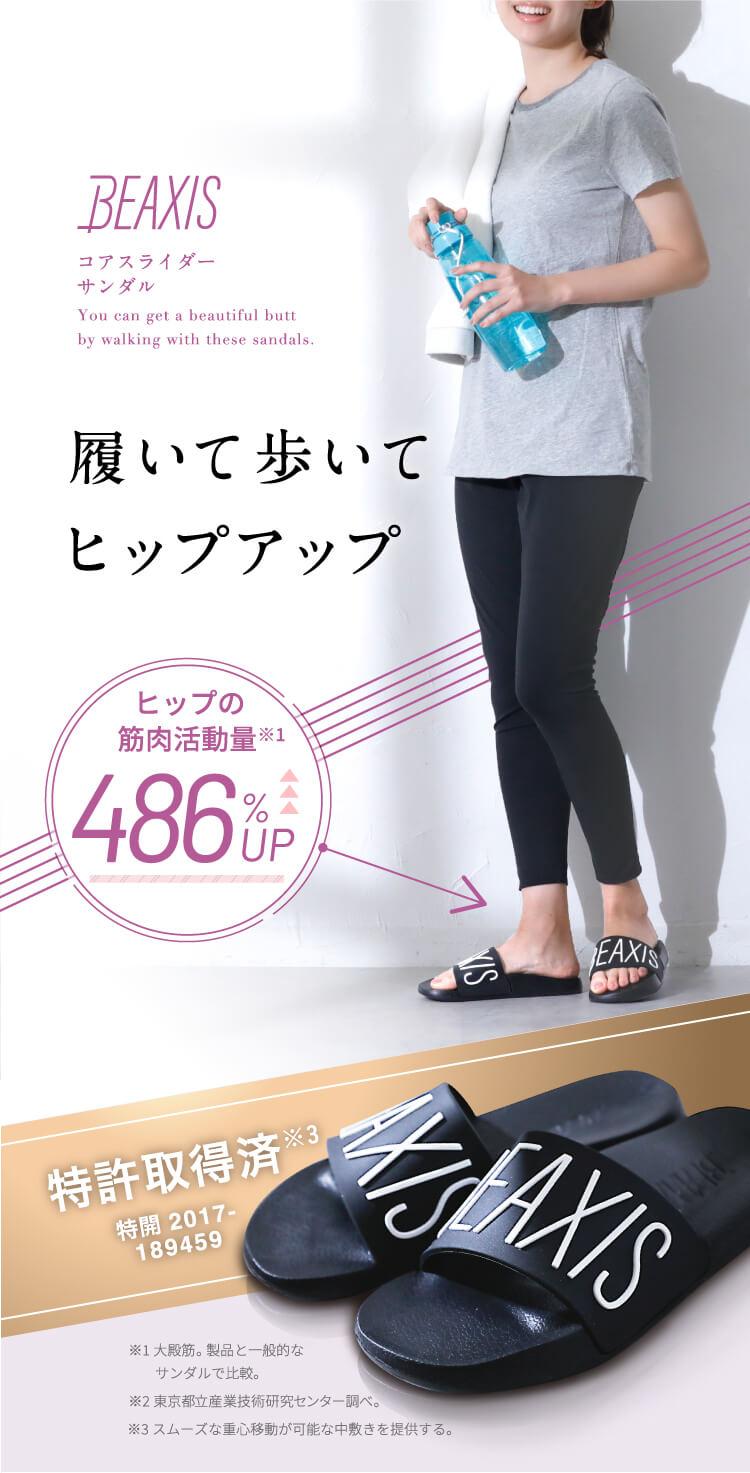 サンダルを履いて歩くだけでヒップアップ。ヒップの筋肉活動量486%UP