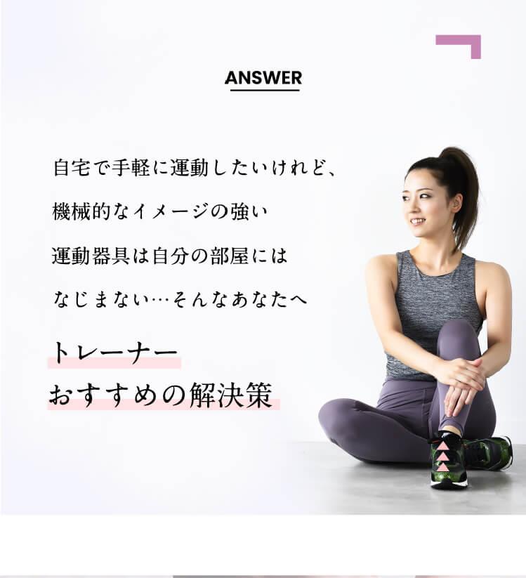 自宅で手軽に運動したい方に!トレーナーおすすめの解決策