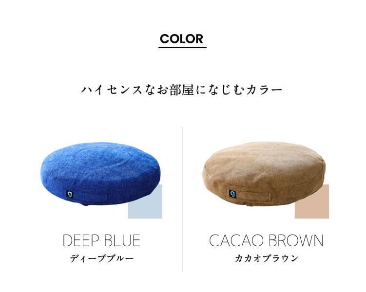 ハイセンスなお部屋に馴染む2カラー ディープブルー、カカオブラウン