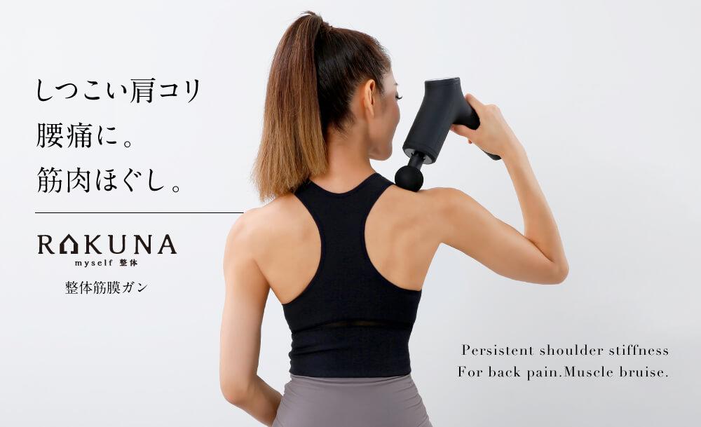 しつこい肩コリ、腰痛に。筋肉ほぐし。