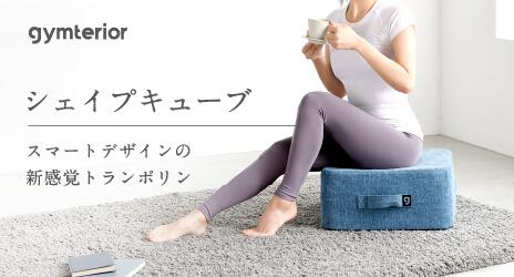 シェイプキューブ スマートデザインの新感覚トランポリン